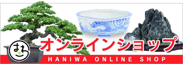 はニわの盆栽オンラインショップ